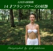 14才フランソアーズの妖艶
