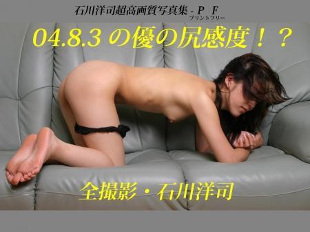04.8.3の優の尻感度!?