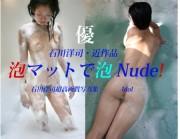 泡マットで泡Nude