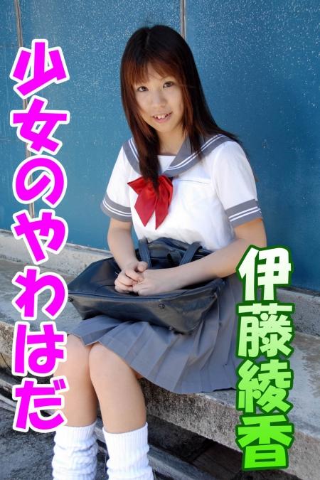 美少女は中学生 Vol.3 伊藤綾香