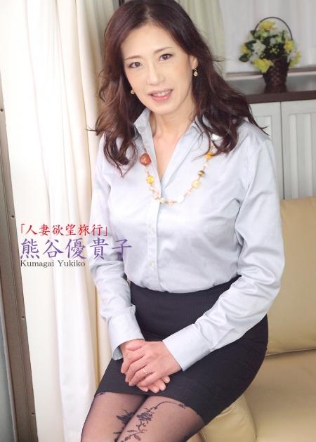 『人妻欲望旅行』 淫らなセールスレディ 熊谷優貴子