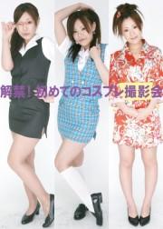 解禁!初めてのコスプレ撮影会 第4回 ~OL制服&ギャル浴衣編~