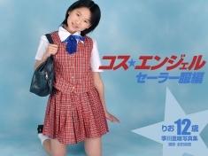 コス★エンジェル セーラー服編 りお12歳 季川里織写真集【JPEG版】