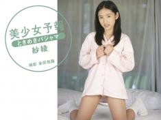 美少女予報 ときめきパジャマ 紗綾【JPEG版】
