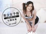 美少女予報 ときめきメイド 七園友美【JPEG版】