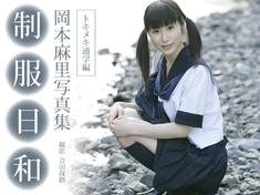制服日和 トキメキ通学編 岡本麻里写真集【JPEG版】 表紙画像
