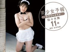 美少女予報 ラヴリーメイド 佐々木舞11歳【JPEG版】