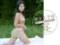 美少女予報 お庭でしっとり 由梨香13歳【JPEG版】