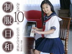 制服日和 ドキドキ放課後編 みなみ10歳 広丘みなみ写真集【JPEG版】