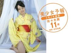 美少女予報 トキメキ浴衣 佐々木舞11歳【JPEG版】