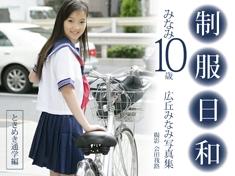 制服日和 ときめき通学編 みなみ10歳 広丘みなみ写真集【JPEG版】