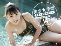 美少女予報 ときめき南国デート 渡辺未優14歳【JPEG版】