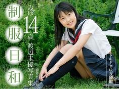 制服日和 ドキドキ放課後編 みゆ14歳 渡辺未優写真集【JPEG版】