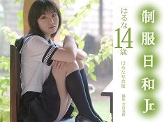 制服日和Jr. はるな14歳 はるな写真集【JPEG版】