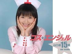 コス★エンジェル 山口遥15歳【JPEG版】