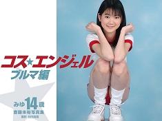 コス★エンジェル ブルマ編 みゆ14歳 斎藤未裕写真集【JPEG版】