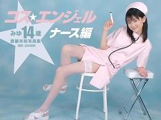 コス★エンジェル ナース編 みゆ14歳 斎藤未裕写真集【JPEG版】