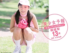 美少女予報 元気にPLAYBALL! 桐嵯梨13歳【JPEG版】