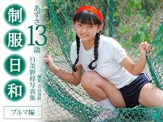 制服日和 ブルマ編 あずさ13歳 日美野梓写真集【JPEG版】