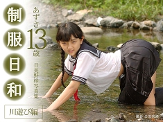制服日和 川遊び編 あずさ13歳 日美野梓写真集【JPEG版】
