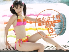 美少女予報 南国水着デート 桐嵯梨13歳【JPEG版】