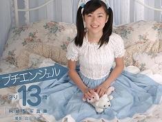 プチエンジェル さり13歳 桐嵯梨写真集【JPEG版】