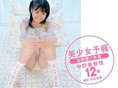 美少女予報 お部屋で水着 中野美智佳12歳【JPEG版】
