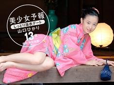 美少女予報 しっとり浴衣デート 山口ひかり13歳【JPEG版】