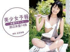 美少女予報 水着でデート 渡辺未優14歳【JPEG版】
