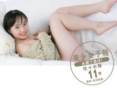 美少女予報 お庭で遊ぼ! 佐々木舞11歳【JPEG版】