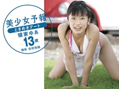 美少女予報 ときめきデート 領家ゆあ【JPEG版】