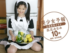 美少女予報 ときめきメイド 広丘みなみ10歳【JPEG版】