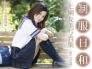 制服日和 ドキドキ放課後編 七園友美【JPEG版】