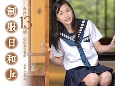 制服日和Jr. さり13歳 桐嵯梨写真集【JPEG版】