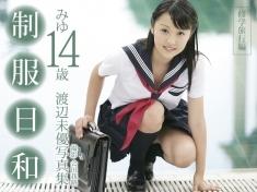 制服日和 修学旅行編 みゆ14歳 渡辺未優写真集【JPEG版】