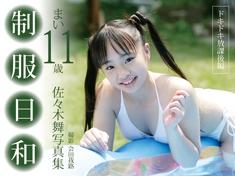 制服日和 ドキドキ放課後編 まい11歳 佐々木舞写真集【JPEG版】