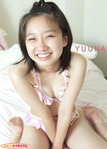 気まぐれ女子高生file 『ゆうな 高1 写真集 Vol.02』 表紙画像
