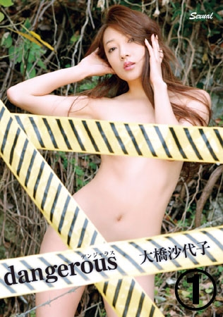 dangerous 大橋沙代子 1/3
