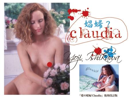 娼婦?Claudia