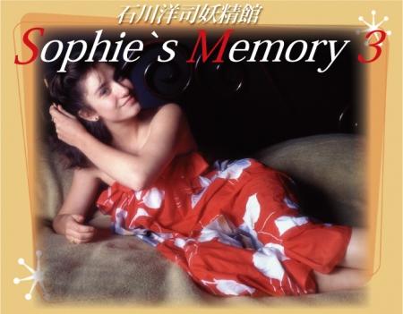 """石川洋司妖精館""""Sophie's Memory 3"""""""