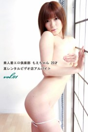 素人着エロ倶楽部 もえちゃん 20才 某レンタルビデオ店アルバイト VOL.01