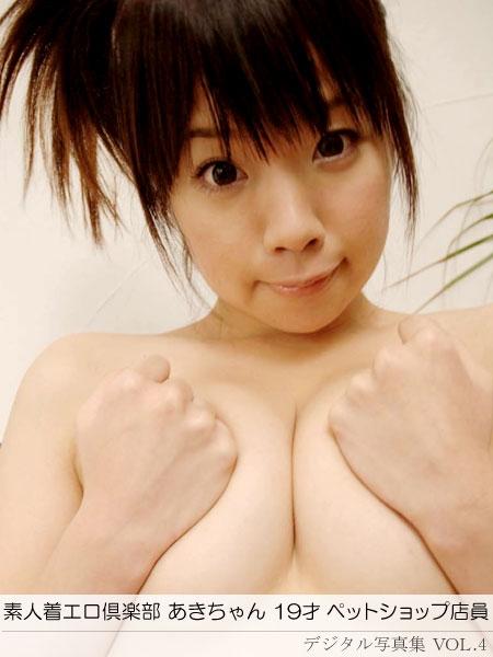 素人着エロ倶楽部 あきちゃん 19才 ペットショップ店員 VOL.04