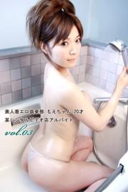 素人着エロ倶楽部 もえちゃん 20才 某レンタルビデオ店アルバイト VOL.03