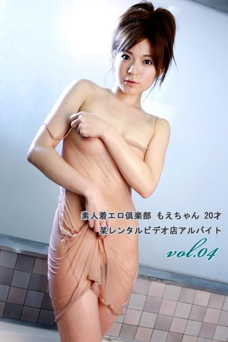 素人着エロ倶楽部 もえちゃん 20才 某レンタルビデオ店アルバイト VOL.04 表紙画像