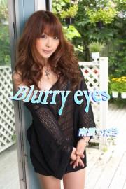 Blurry eyes 南雲つばさ
