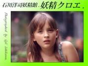 """石川洋司妖精館""""妖精クロエ"""""""