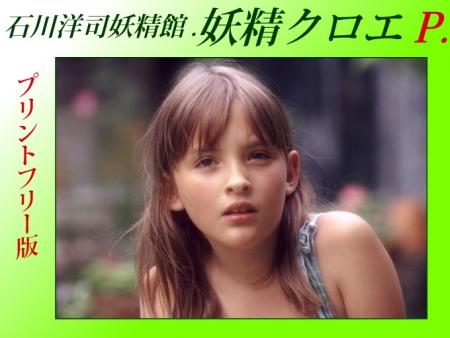 """石川洋司妖精館-プリントフリー版""""妖精クロエP"""""""