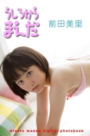 うしろからまえだ 前田美里 デジタル写真集