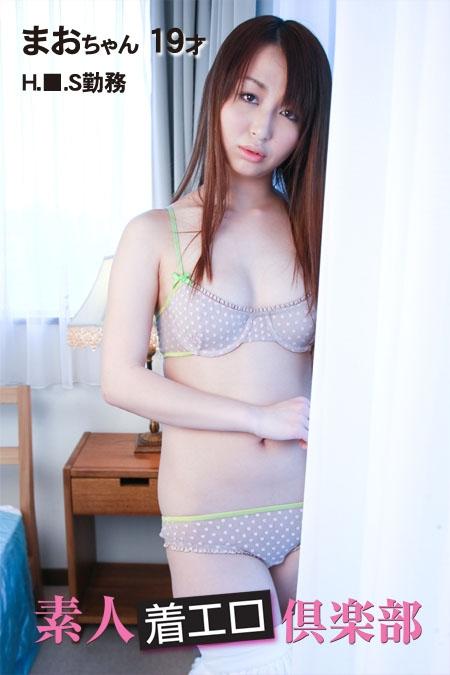 素人着エロ倶楽部 まおちゃん19才 H.■.S勤務 VOL.01