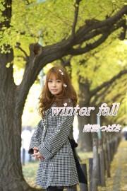 winter fall 南雲つばさ
